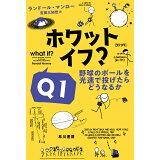 ホワット・イフ?Q1 (ハヤカワ文庫NF ハヤカワ・ノンフィクション文庫)