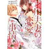 才川夫妻の恋愛事情 (ぶんか社コミックス Sgirl Selection Kind)