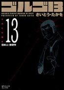 ゴルゴ13(volume 13)