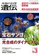 生物の科学遺伝(Vol.72 No.3(201)