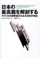 日本の最高裁を解剖する