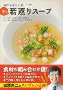 【バーゲン本】簡単若返りスープー病気も老化も逃げだす