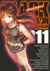 ブラック・ラグーン(11) (サンデーGXコミックス) [ 広江 礼威 ]