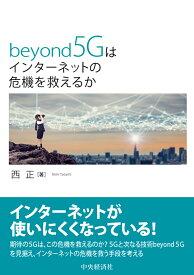 beyond5Gはインターネットの危機を救えるのか [ 西 正 ]