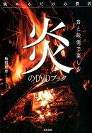 音と映像で楽しむ炎のDVDブック