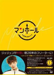 マンホール〜不思議な国のピル〜DVD-BOX1