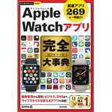 Apple Watchアプリ完全大事典 (今すぐ使えるかんたんPLUS+)