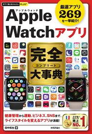 今すぐ使えるかんたんPLUS+ Apple Watchアプリ 完全大事典 [ 田中拓也 ]