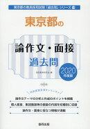 東京都の論作文・面接過去問(2020年度版)