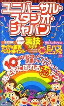 ユニバーサル・スタジオ・ジャパンよくばり裏技ガイド(2011〜12年版)