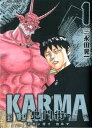 鬼門街 KARMA 1 (YKコミックス) [ 永田 晃一 ]