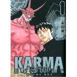 鬼門街KARMA(1) (ヤングキングコミックス)
