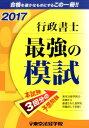 行政書士最強の模試(2017) [ 東京法経学院編集部 ]