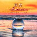 瞑想 Meditation〜自分自身を見つめ直すために。静寂なるクリスタルボウル・ヒーリング〜