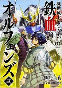 機動戦士ガンダム 鉄血のオルフェンズ弐(1) (角川コミックス・エース) [ 礒部一真 ]