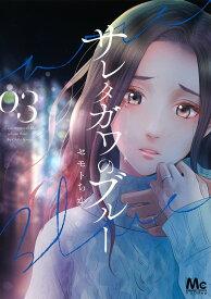 サレタガワのブルー 3 (マーガレットコミックス) [ セモト ちか ]