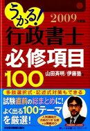 うかる!行政書士必修項目100(2009年度版)