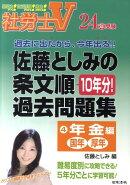 佐藤としみの条文順過去問題集(24年受験 4)