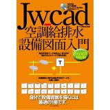 Jw_cad空調給排水設備図面入門
