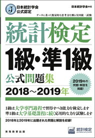 日本統計学会公式認定 統計検定 1級・準1級 公式問題集[2018~2019年] [ 日本統計学会 ]