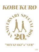 "20TH ANNIVERSARY SPECIAL BOX ""MIYAZAKI"" & ""ATB""(完全生産限定盤)【Blu-ray】"