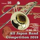 全日本吹奏楽コンクール2018 Vol.16 大学・職場・一般編6