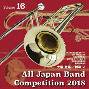 全日本吹奏楽コンクール2018 Vol.16 大学・職場・一般編6 [ (V.A.) ]
