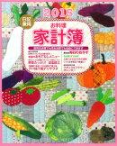 日記兼用お料理家計簿(2015)