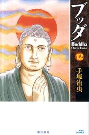 ブッダ(12) (希望コミックス) [ 手塚治虫 ]