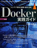 Docker実践ガイド第2版 (impress top gear)