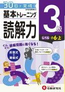 小学 基本トレーニング 読解力3級