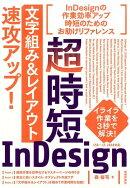 超時短InDesign「文字組み&レイアウト」速攻アップ!