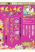 きんとうん(vol.2)