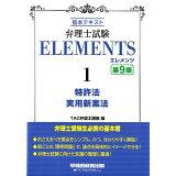 弁理士試験エレメンツ(1)第9版 特許法/実用新案法