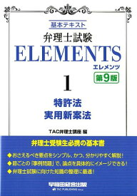 弁理士試験 エレメンツ1 特許法/実用新案法 〈第9版〉 [ TAC弁理士講座 ]