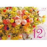 『花時間』12の花あしらいカレンダー(2020) ([カレンダー])