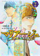 マリアージュ〜神の雫 最終章〜(2)