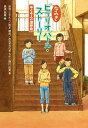 なみきビブリオバトル・ストーリー 本と4人の深呼吸 [ 赤羽じゅんこ ]