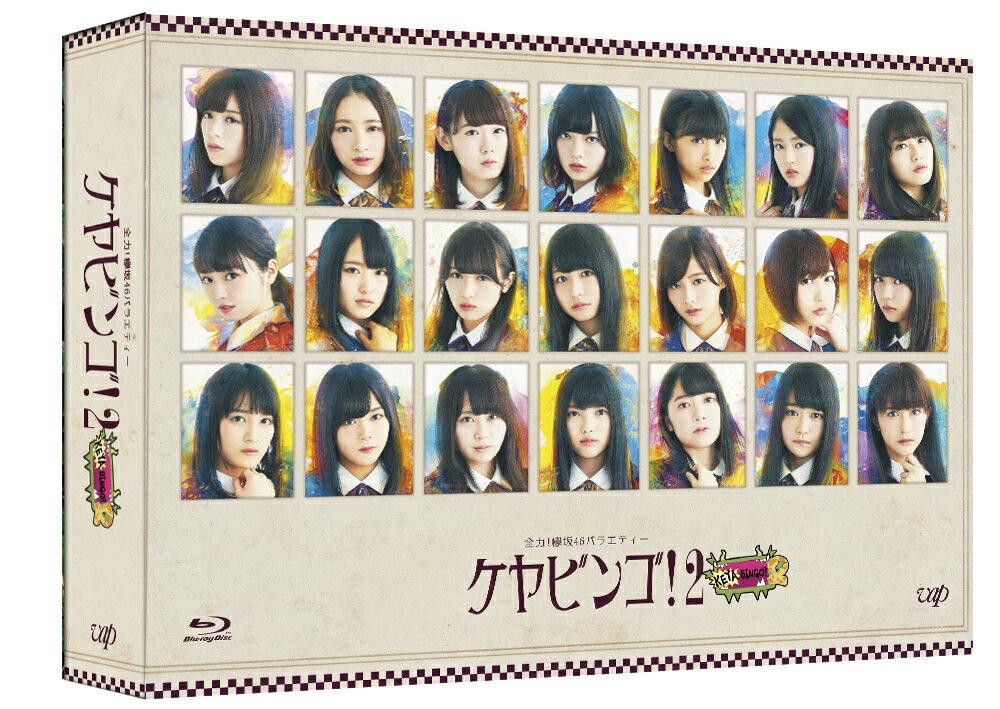 全力!欅坂46バラエティー KEYABINGO!2 Blu-ray BOX【Blu-ray】 [ 欅坂46 ]