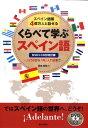 くらべて学ぶスペイン語改訂版 スペイン語圏4億万人と話せる [ 福嶌教隆 ]