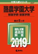 酪農学園大学(獣医学群〈獣医学類〉)(2019)