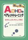 読んで学べるADHDのペアレントトレーニング むずかしい子にやさしい子育て [ シンシア・ウィッタム ]