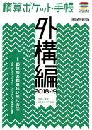 積算ポケット手帳 外構編(2018-19)