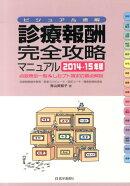 診療報酬・完全攻略マニュアル(2014-15年版)