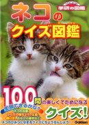 ネコのクイズ図鑑