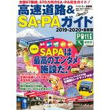 高速道路&SA・PAガイド(2019-2020年最新版) (ベストカー情報版)