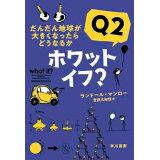 ホワット・イフ?Q2 (ハヤカワ文庫NF ハヤカワ・ノンフィクション文庫)