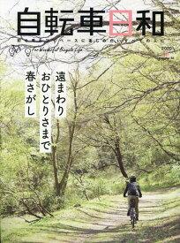 自転車日和 Vol.55 (タツミムック)
