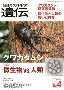 生物の科学遺伝(Vol.72 No.4(201)