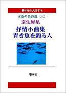 【POD】【大活字本】抒情小曲集 青き魚を釣る人 -文語の名詩選(三)